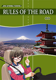 RULES OF THE ROAD【英語版】